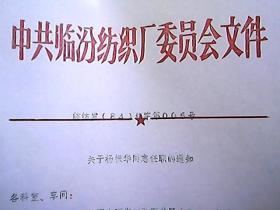 中共临汾纺织厂委员会文件 临纺发(84)组字第5号:关于杨振华同志任职的通知