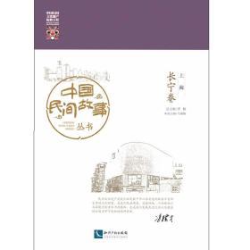 全新正版   中国民间故事丛书