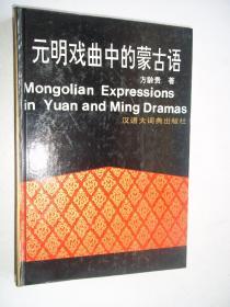 元明戏曲中的蒙古语 [架----2]