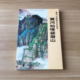 黄河小浪底文化丛书:黄河仙境黛眉山