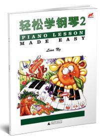 轻松学钢琴2