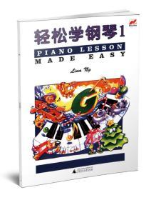 轻松学钢琴1