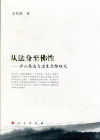 从法身至佛性:庐山慧远与道生思想研究