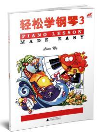轻松学钢琴3