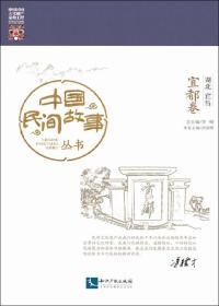中国民间故事丛书 湖北宜昌 宜都卷