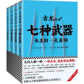古龙经典·七种武器(共四册)(热血版)