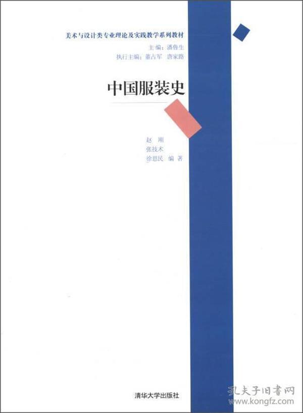美术与设计类专业理论及实践教学系列教材:中国服装史