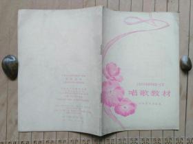 唱歌教材【上海市小学四年级第一学期】