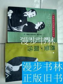 费雯.丽传+舞台恋人---记劳伦斯.奥利维尔与费雯.利(两册合售