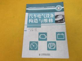 汽车电气设备构造与维修(封面封底有旧痕迹内页有字迹划线)