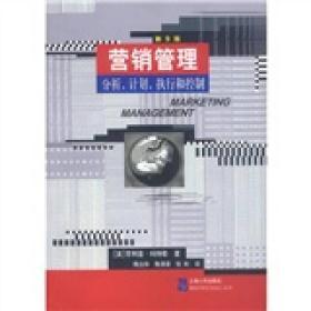 营销管理分析计划执行和控制 科特勒 上海人民出版社 9787208