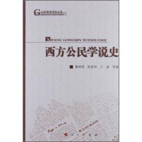 二手西方公民学说史秦树理陈思坤人民出版社9787010105741l