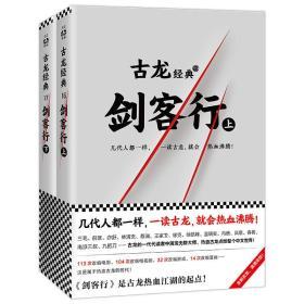 古龙经典·剑客行(上下册)(热血版)