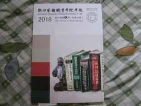 浙江艺术职业学院学报.2018.1