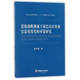 正版】蓝海战略视域下秦巴山区农业信息化优化的对策研究