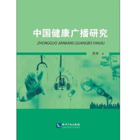 中国健康广播研究