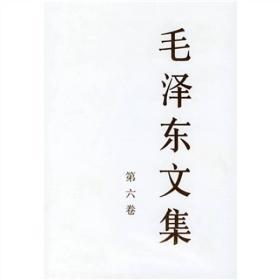 毛泽东文集 第6卷