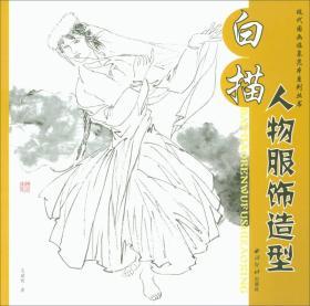 白描人物服饰造型/现代国画临摹范本系列丛书