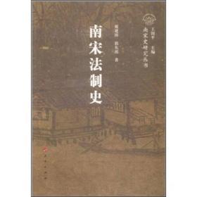 南宋史研究丛书:南宋法制史