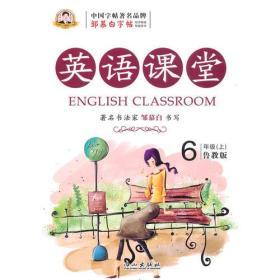 邹慕白字帖 英语课堂(鲁教版)6年级上册