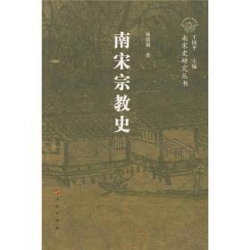 南宋史研究丛书:南宋宗教史