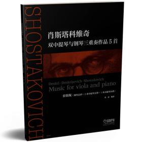 肖斯塔科维奇:双中提琴与钢琴三重奏作品5首:Music for viola and piano:钢琴总谱