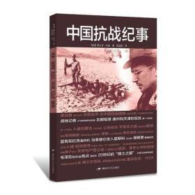 中国抗战纪事
