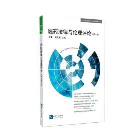 医药法律与伦理评论(第一卷)