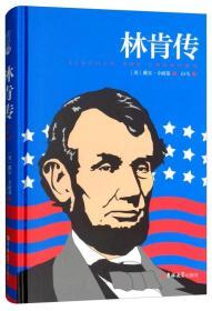 读经典:林肯传