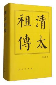 清太祖传:历代帝王传记