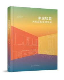 9787559102584-ojyx-家居软装色彩搭配实用手册