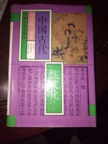 中国古代性文化