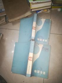 物理世界(全二册) + 物理世界奇遇记  3本合售