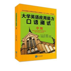 大学英语应用能力口语测试:中级 谢职安  9787513043489 知识产权