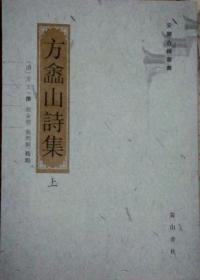 方嵞山诗集(上下册)