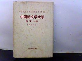中国新文学大系[散文一集]影印本