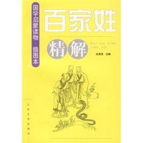 9787020066254/《百家姓》精解/刘清滢 注解*人民文学出版社