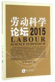 劳动科学论坛(2015)