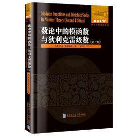 正版 数论中的模函数与狄利克雷级数(第二版)第2版