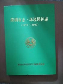 深圳市志.环境保护志(1979-2000) /BT(外来之家