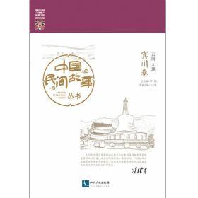 中国民间故事丛书