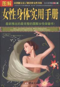 图解女性身体实用手册(全方位图解美绘版)9787516901816