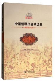 中国钢琴作品精选集(教学版)/21世纪钢琴教学丛书
