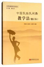 中国民族民间舞教学法