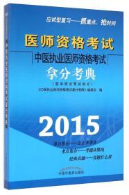 2016医师资格考试中医执业医师资格考试拿分考典