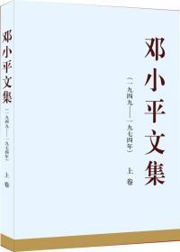 邓小平文集(一九四九——一九七四年)上卷(平)