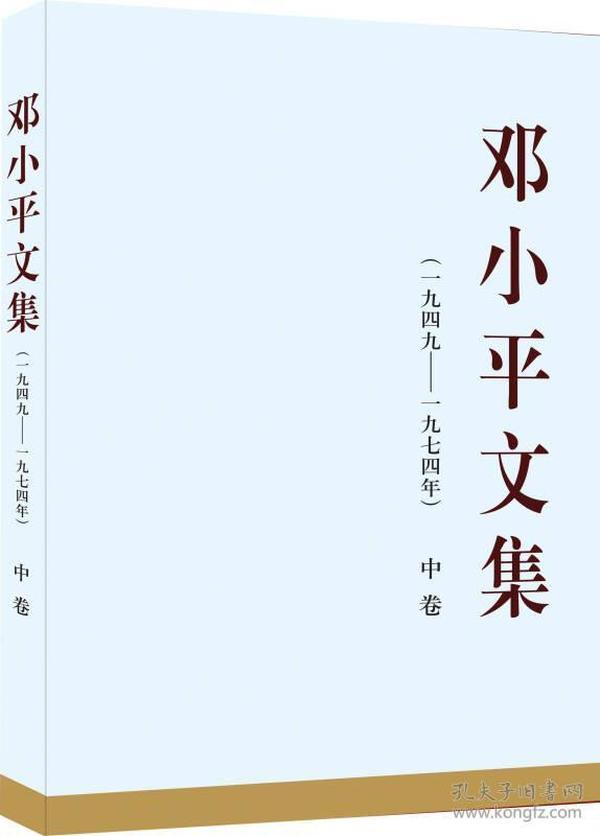 邓小平文集(一九四九——一九七四年)中卷(平)