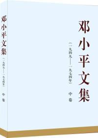 正版微残-邓小平文集(一九四九-一九七四年)中卷CS9787010138268