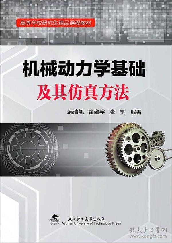 机械动力学基础及其仿真方法