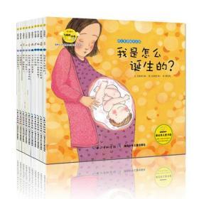 培养安全和性教育的童话/预防灾难:小蜜蜂安检 全10册